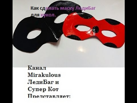 картинка маски леди баг