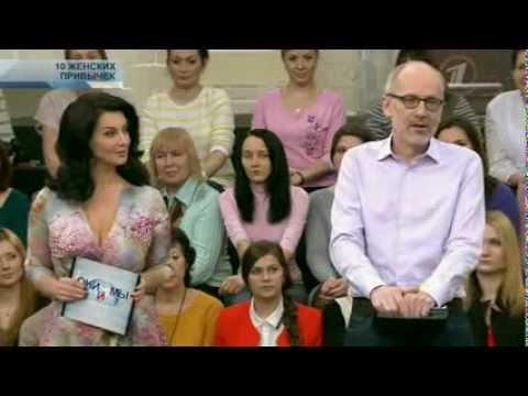 Они и мы  Десять женских привычек  13 03 2014