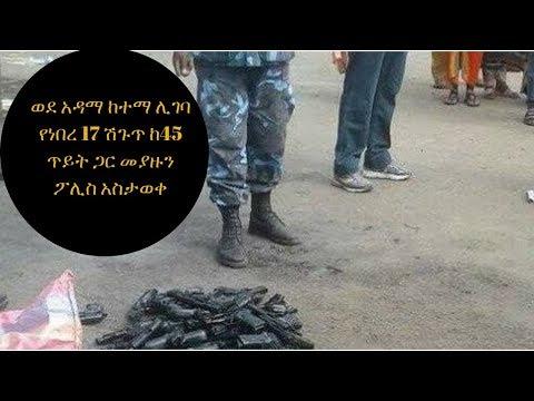 Ethiopia: ወደ አዳማ ከተማ ሊገባ የነበረ 17 ሽጉጥ ከ45 ጥይት ጋር መያዙን ፖሊስ አስታወቀ thumbnail