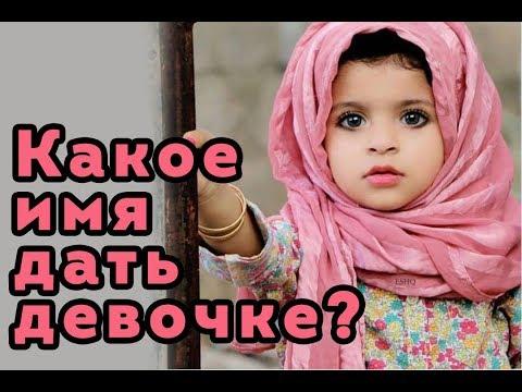 Татарские имена девочек красивые и современные