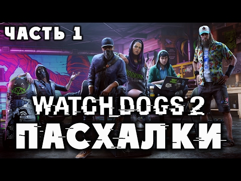 Пасхалки в Watch Dogs 2 - Часть 1 [Easter Eggs]