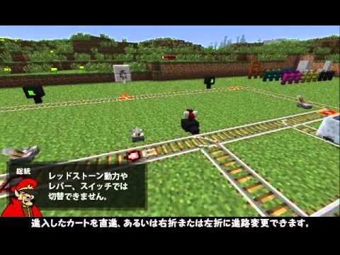 今夜もマインクラフト MOD紹介Vol.13「鉄道経営とか胸熱~Railcraft」