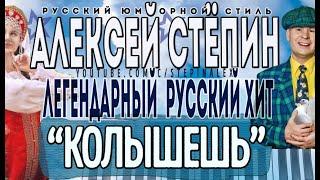 Алексей Степин - Только ты меня колышешь