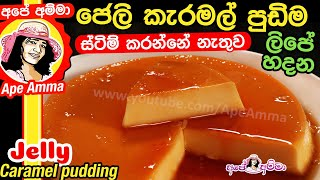 Jelly Caramel pudding (English subtitles )by Apé Amma