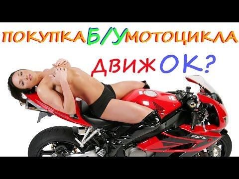 Как не купить хлам, а Б/У МОТОЦИКЛ? Ч.2. Двигатель. Покупка б\у мотоцикла. Мотоцикл с пробегом.