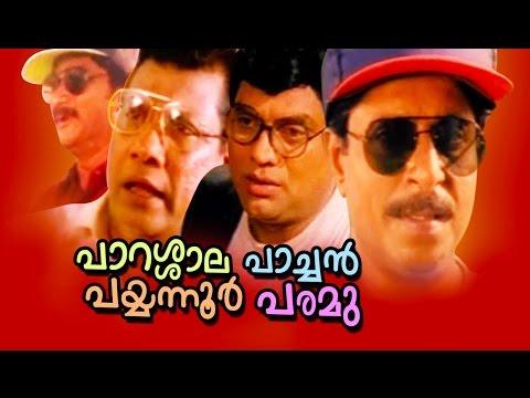 Malayalam Full Movie Parassala Pachan Payyannur Paramu (comedy Movie) video