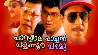 Living Together - Malayalam Full movie Parassala Pachan Payyannur Paramu (Comedy Movie)