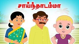 Saindhadu Amma | Vilayattu Paadalgal | Chellame Chellam | Kids Songs | Tamil Rhymes For Children