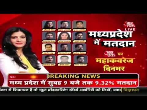 आज चुनावी इम्तिहान, किसे नफा, किसे नुक्सान? | किसका होगा राजतिलक