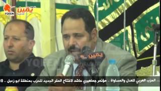 يقين| كلمة محمد مبارك الرشيدي امين عام الحزب العربي للعدل والمساواة