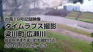 【台風19号記録映像 梁川町 広瀬川】タイムラプス撮影