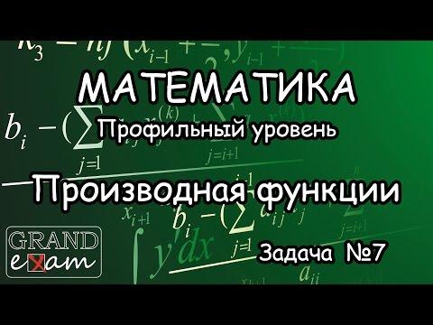 ЕГЭ 2017. Математика (Профиль). Задание 7
