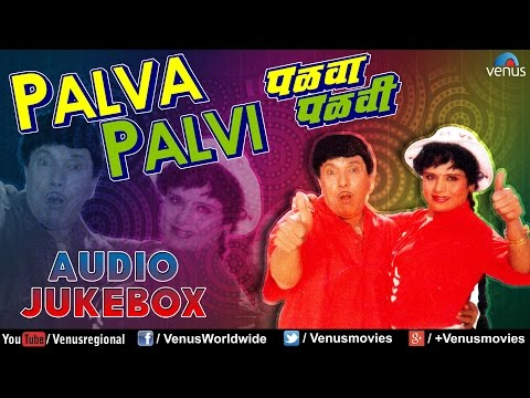 Palva Palvi - Marathi Film Songs Audio Jukebox | Dada Kondke, Usha Chavhan | video