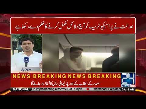 Hearing Will Be Today On Requests For Suspension Of Nawaz,  Maryam, And Safdar | 24 News HD