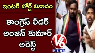 Cong Leader Anjan Kumar Yadav Protest At Hyderabad Collectorate | TS Inter Results Controversy