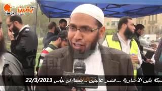 يقين الشيخ علاء سعيد يشارك في جمعة لن نيأس