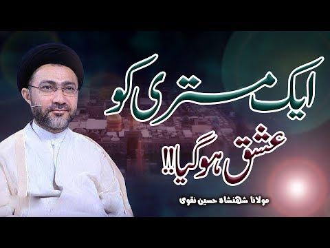 1 Mistari Ko Ishq Ho Gaya !! | Maulana Syed Shahenshah Hussain Naqvi | 4K