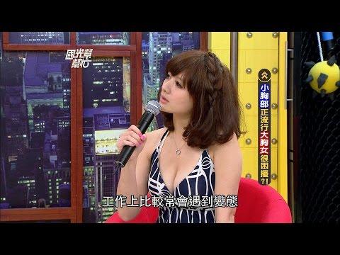 小胸部正流行!!大胸女很困擾?!20120510 國光幫幫忙【經典回顧】