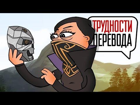 Трудности перевода. Dishonored 2