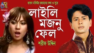 Tomar Amar Premer । Sharif Uddin । Bangla New Folk Song