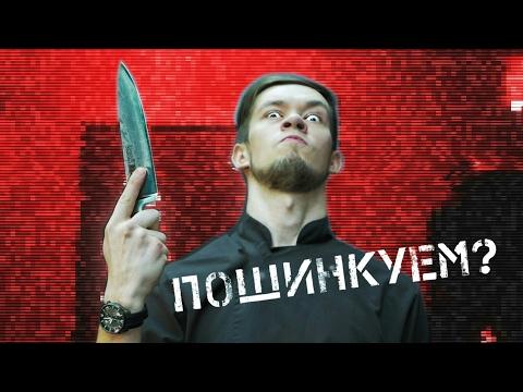 Шинковка 🔪 Как нарезать