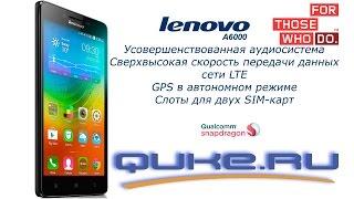 Обзор Lenovo A6000 - отличные характеристики за невысокую стоимость ◄ Quke.ru ►