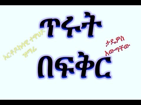 Best New Ethiopian Orthodox Mezmur Clip By Zemari Tadewos Awugchew(tirut Be Fikir) video