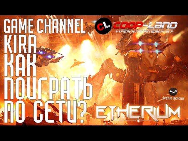 Руководство запуска: Etherium по сети (Fix by REVOLT)