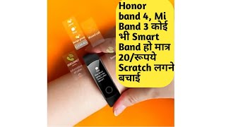 Honor band 4 Scratch Se Kaise Bachaye # Save Aney Smart Band Scratches# By Tech Digital Prime