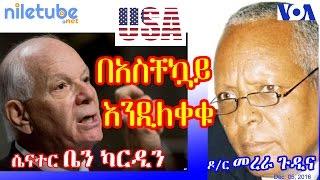 ዶ/ር መረራ ጉዲና በአስቸኳይ እንዲለቀቁ USA senior member of Council - VOA Amharic (Dec 05, 2016)