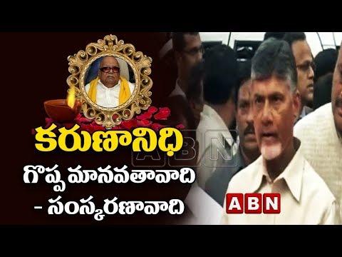AP CM Chandrababu Naidu Pays Last Respect to DMK Karunanidhi