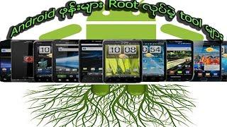 အေကာင္းဆံုး Android ဖုန္းမ်ားအတြက္ Root လုပ္မဲ့ apps/tool မ်ား ...