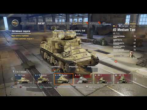 World of Tanks:Америка
