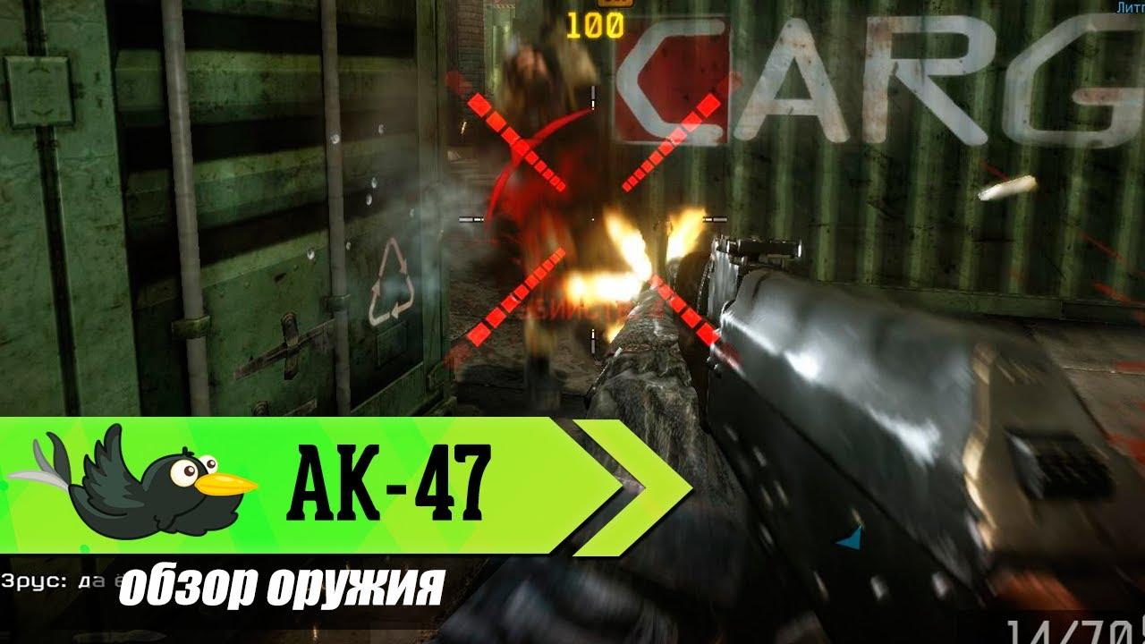 Обзор Ак-47