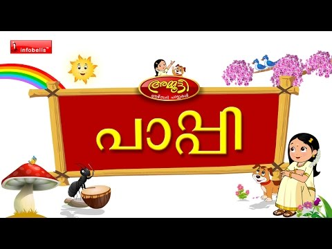 Pappi (lazy Boy) Malayalam Rhymes For Children video