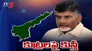 బీజేపీ ,వైసిపిలపై చంద్రబాబు నిప్పులు | AP CM Chandrababu Naidu Fires On YCP and BJP