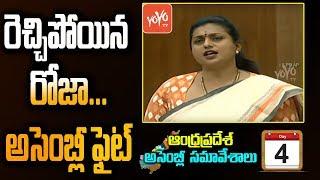 MLA Roja Super Speech in AP Assembly | YS Jagan vs Chandrababu Fight | YSRCP vs TDP | YOYO TV