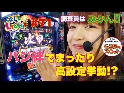 #71 バジリスク~甲賀忍法帖~絆 他