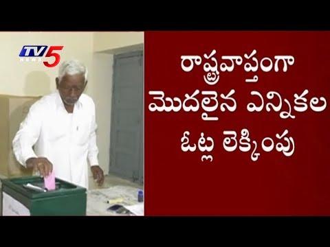 First Phase Of Telangana Panchayat Polling Begins | TV5 News