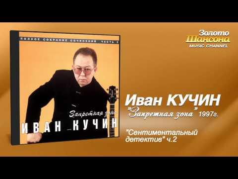 Иван Кучин - Сентиментальный вальс. часть 2 (Audio)