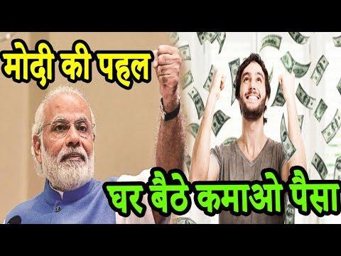 घर बैठे करें सरकारी काम और कमाए लाखों रुपए Work from home sceam in PM Modi Govt