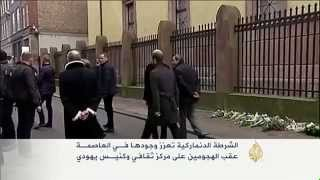 هوية منفذ الهجومين على مركز ثقافي وكنيس يهودي