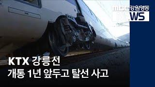 R)KTX강릉선 개통 1년 앞두고 탈선 사고-최종