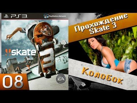 Skate 3 - 8 Серия - Колобок  (Хочешь видеть продолжение - ставь лайк!)