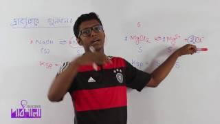 04. Solubility Product | দ্রাব্যতার গুণফল | OnnoRokom Pathshala
