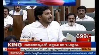 మాటల యుద్ధం -నువ్వా నేనా |YS Jagan VS Minister Ganta Srinivasa Rao|AP Assembly |Mahaa News