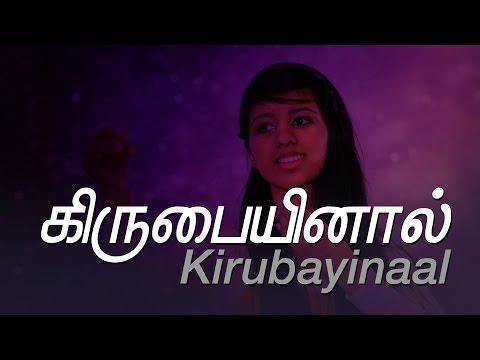Kirubayinaal | Prince Ezekiel | Princeten Charles | Tamil Christian Song