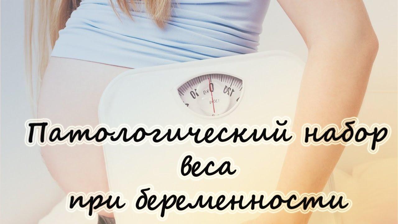 Патологический набор веса беременность