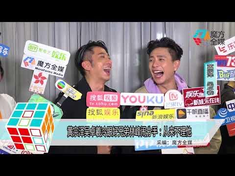 2018-03-20 黃宗澤吳卓羲冷眼好兄弟林峰鬧分手:從來不理他