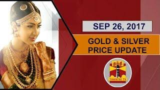 (26/09/2017) Gold & Silver Price Update - Thanthi TV